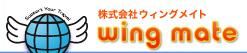 wingmate_logo